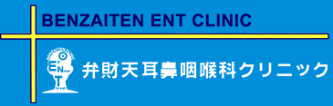 弁財天耳鼻咽喉科クリニック|愛媛県西条市